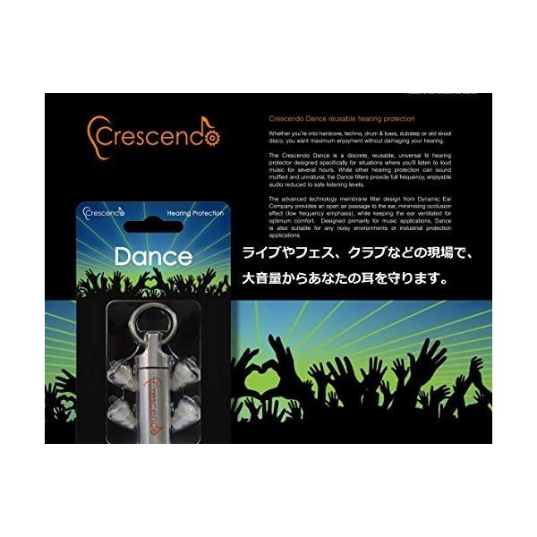 CRESCENDO 耳栓 ダンス・ミュージック...の紹介画像2