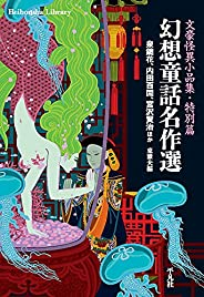 幻想童話名作選: 文豪怪異小品集 特別篇 (920) (平凡社ライブラリー い 36-2)