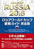 ロシア ワールドカップ 観戦ガイド 完全版