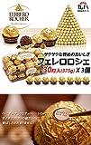 フェレロ FERRERO チョコレート フェレロ ロシェ FERRERO ROCHER T-30 30粒入り×3 (90粒)