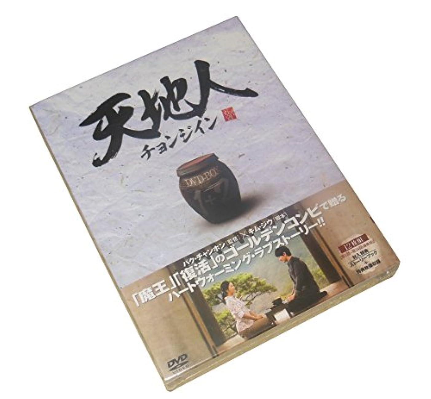 速記ナイトスポット市区町村天地人~チョンジイン~  BOX1+2