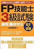 FP技能士3級試験最短集中ゼミ'07~'08
