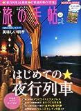 旅の手帖 2012年 02月号 [雑誌]