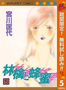 林檎と蜂蜜【期間限定無料】 5 (マーガレットコミックスDIGITAL)
