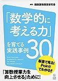 「数学的に考える力」を育てる実践事例30