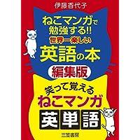 ねこマンガで勉強する!! 世界一楽しい英語の本+笑って覚えるねこマンガ英単語【編集版】