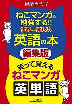 [伊藤 香代子]のねこマンガで勉強する!! 世界一楽しい英語の本+笑って覚えるねこマンガ英単語【編集版】