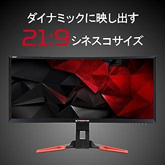 Acer ゲーミングモニター Z35bmiphz 35インチ湾曲/Ultra Wide FHD解像度/4ms/G-Syncテクノロジー搭載