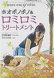 DVD>ホオポノポノ&ロミロミトリートメント ロミロミ・セラピストバイブル (<DVD>)