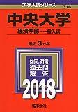 中央大学(経済学部−一般入試) (2018年版大学入試シリーズ)