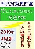 株式投資羅針盤 2019年4月版 いま買っておきたい特選株 新元号「令和」時代の成長期待株