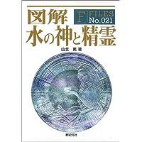 図解 水の神と精霊 (F-Files No.021)