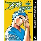 メスよ輝け!! 5 (ヤングジャンプコミックスDIGITAL)