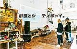 POPEYE特別編集 部屋とシティボーイ2 (マガジンハウスムック) 画像