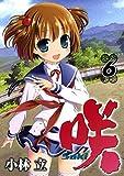 咲-Saki- 6巻 (デジタル版ヤングガンガンコミックス)