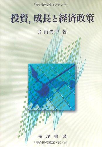 投資、成長と経済政策 (広島修道大学学術選書)