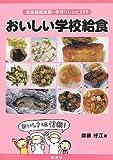 おいしい学校給食―食品構成表別・手作りレシピ249