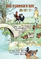 The Farmer's Boy: Traditional Chinese: Zhuyin Fuhao (Bopomofo) Color (Kiddie Picture Books)