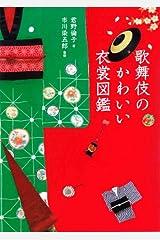 歌舞伎のかわいい衣裳図鑑 (実用単行本) 単行本