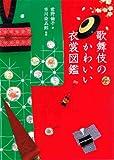 歌舞伎のかわいい衣裳図鑑 (実用単行本)