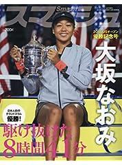 2018USオープンテニス大坂なおみ優勝記念号 2018年 10 月号