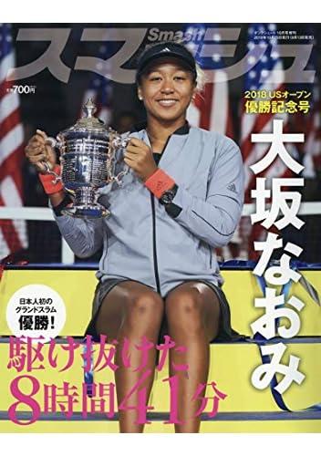2018USオープンテニス大坂なおみ優勝記念号 2018年 10 月号 [雑誌]: ダンクシュート 増刊