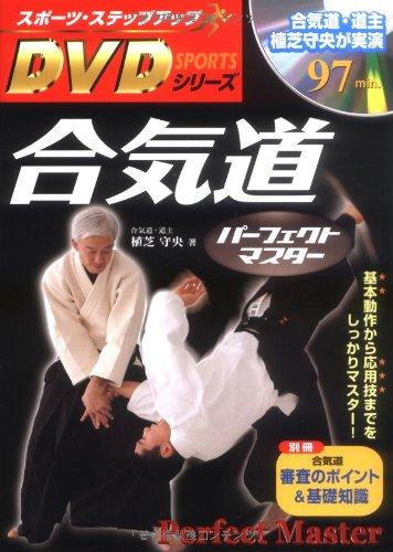 合気道パーフェクトマスター (スポーツ・ステップアップDVD...