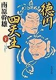 徳川四天王(下)<徳川四天王> (角川文庫)