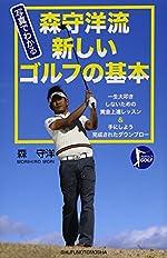 写真でわかる 森守洋流 新しいゴルフの基本 (パーフェクトゴルフ)