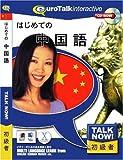 Talk Now! はじめての中国語