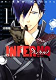 インフェルノ 分冊版(1) the chef (ARIAコミックス)