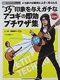 """""""巧""""印象を与えガチなアコギの即効プチワザ集(CD付) (シンコー・ミュージックMOOK)"""