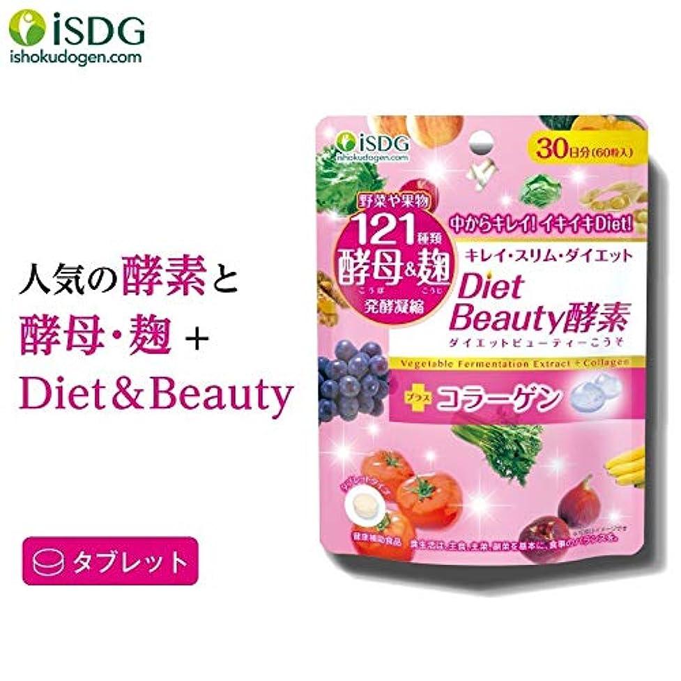 国民投票代わりの伝統的ISDG 医食同源ドットコム Diet Beauty酵素 ダイエットビューティー酵素 60粒 30日分