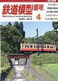 鉄道模型趣味 2013年 04月号 [雑誌]