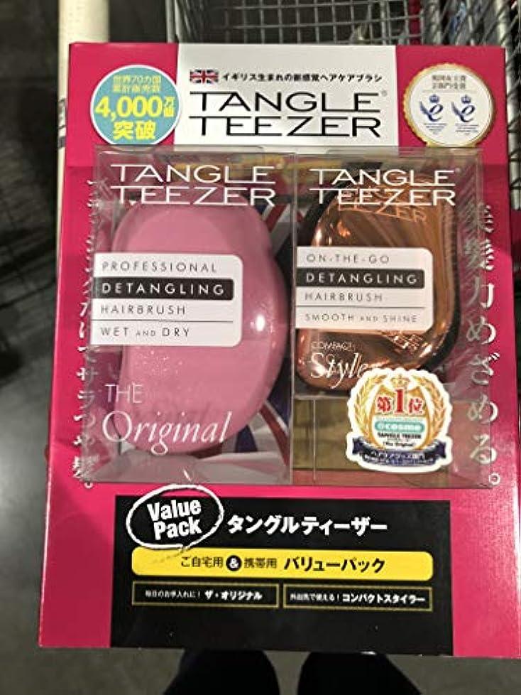 トランスペアレントマウスピース使い込むTANGLE TEEZER タングルティーザー 自宅用&携帯用 バリューパック ピンク&シャンパンゴールド