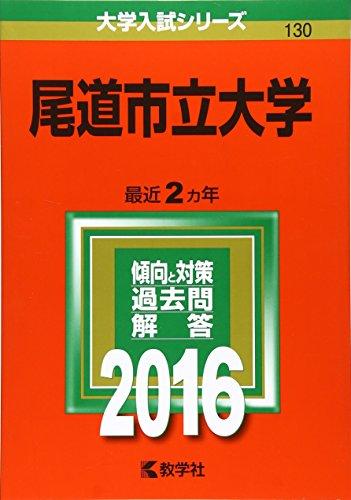 尾道市立大学 (2016年版大学入試シリーズ)