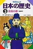 学研まんが 日本の歴史 (3) 奈良の都―奈良時代