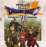 [B00004W9LF: 交響組曲「ドラゴンクエストVIIエデンの戦士たち」 ― オリジナル・サウンドトラック]