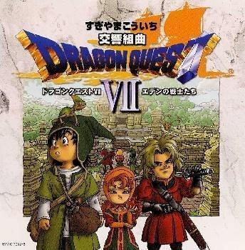 交響組曲「ドラゴンクエストVIIエデンの戦士たち」 ― オリジナル・サウンドトラック