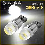 [SUPAREE] 超高輝度 T10 led 1.5W CANBUS キャンセラー内蔵 ホワイト LEDバルブ ポジション ライセンス ウエッジランプ 1セット 2個
