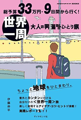 総予算33万円・9日間から行く! 世界一周 大人の男海外ひとり旅 (地球の歩き方BOOKS)