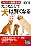 カリスマ訓練士の たった5分で犬はどんどん賢くなる (スーパーブックス) 画像