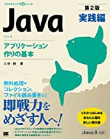Java 第2版 実践編 アプリケーション作りの基本 (プログラミング学習シリーズ)