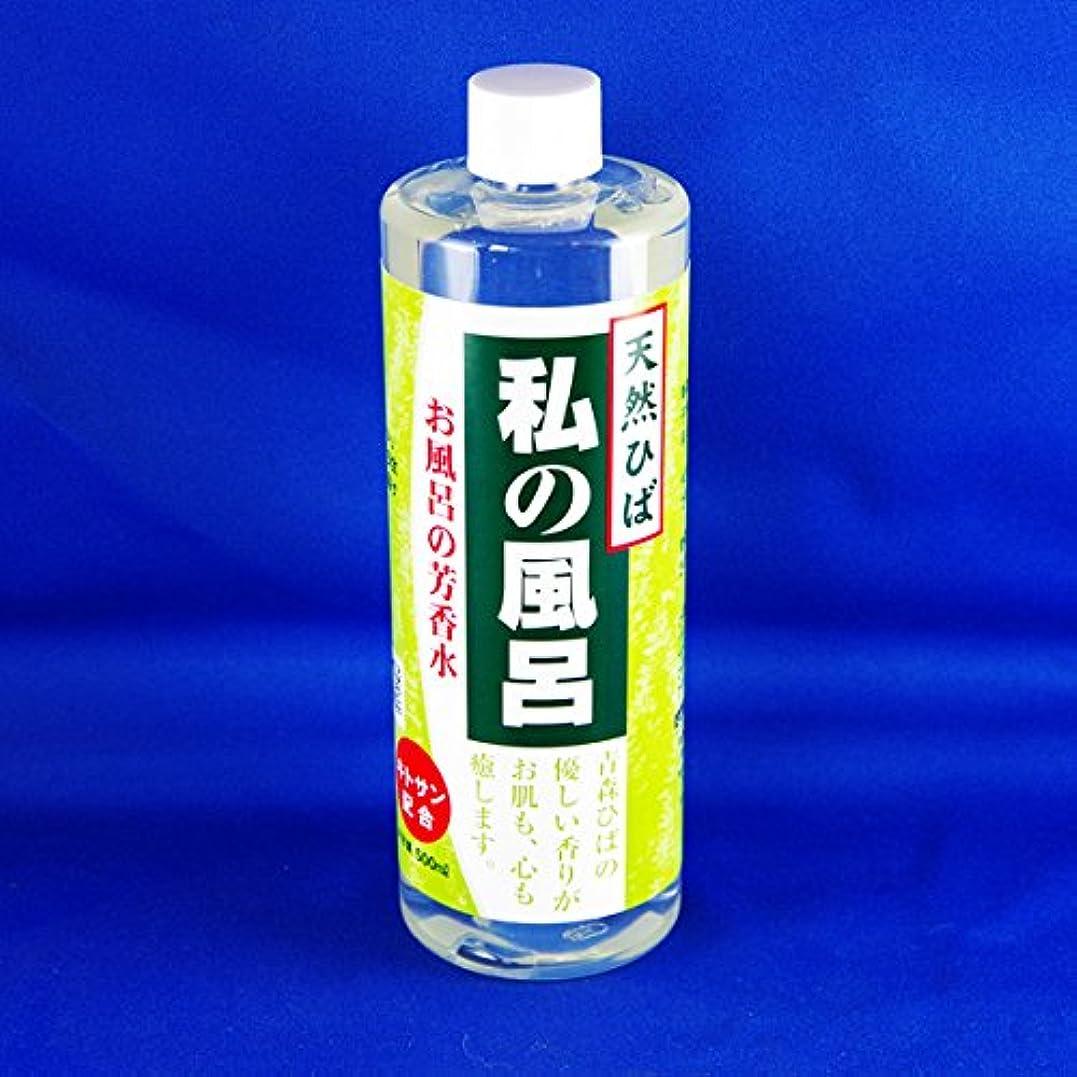 デコラティブレイアウト理容師【入浴剤】青森ひば 私の風呂 500ml(高分子キトサン配合)