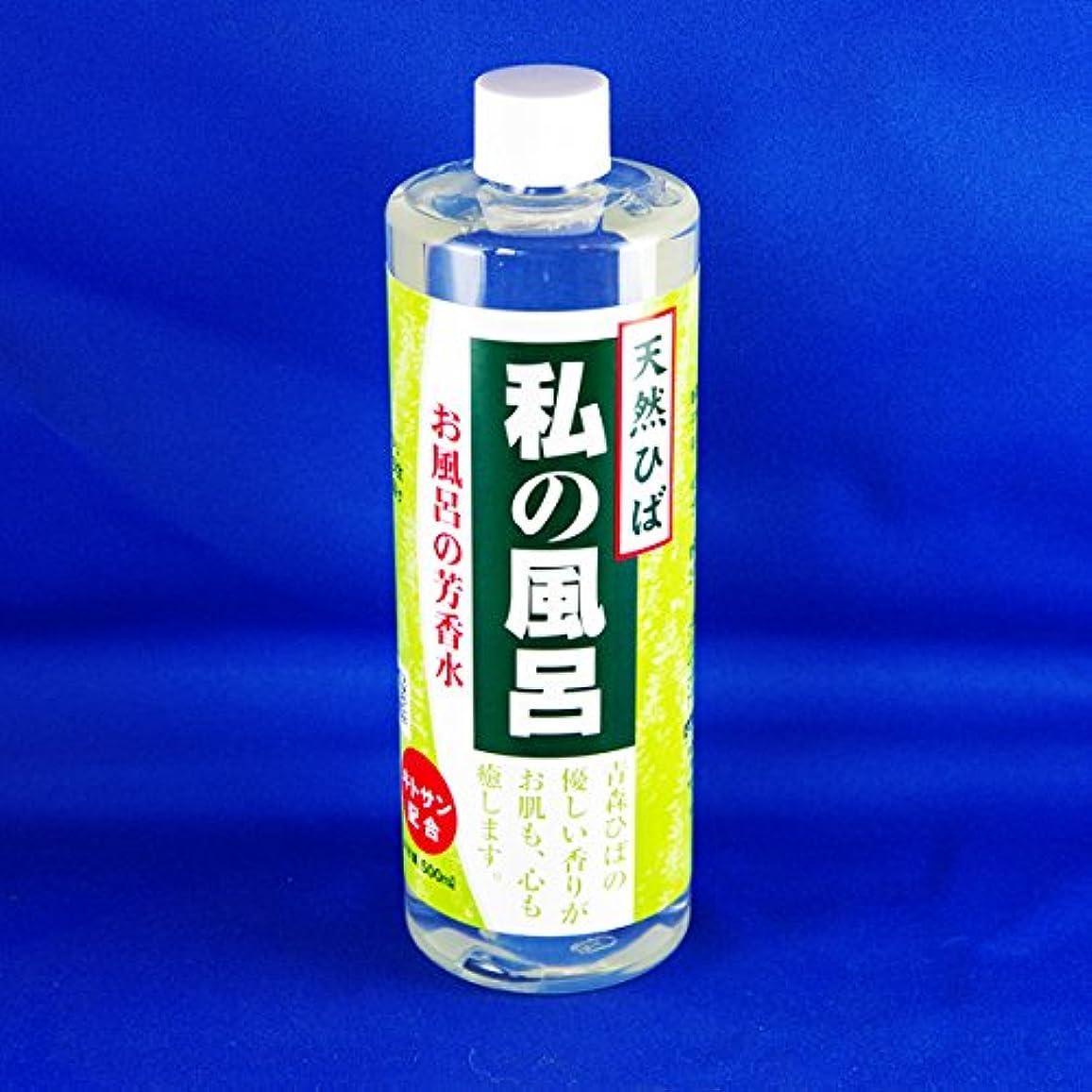 先のことを考える現象無傷【入浴剤】青森ひば 私の風呂 500ml(高分子キトサン配合)