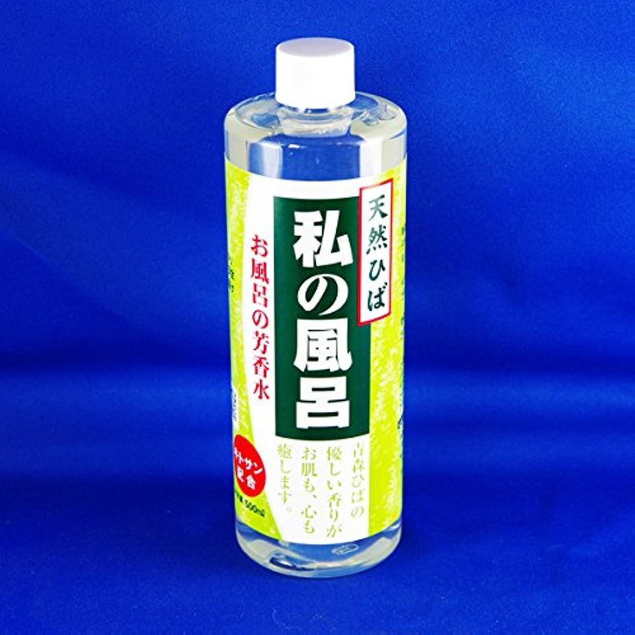 後方にこどもセンター飛行機【入浴剤】青森ひば 私の風呂 500ml(高分子キトサン配合)