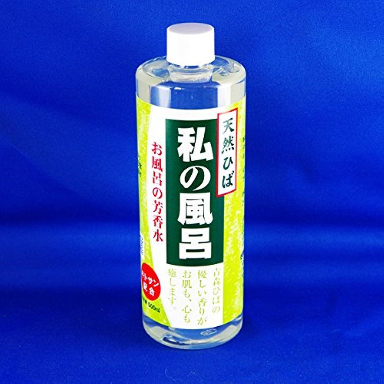 爆風損傷の量【入浴剤】青森ひば 私の風呂 500ml(高分子キトサン配合)