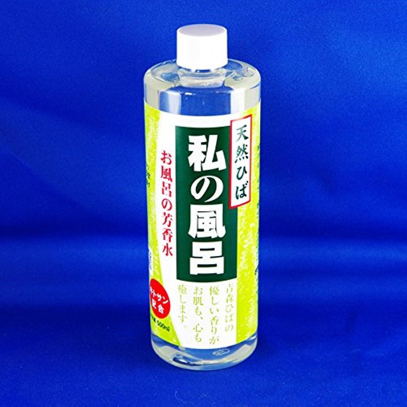 けん引原因愛人【入浴剤】青森ひば 私の風呂 500ml(高分子キトサン配合)