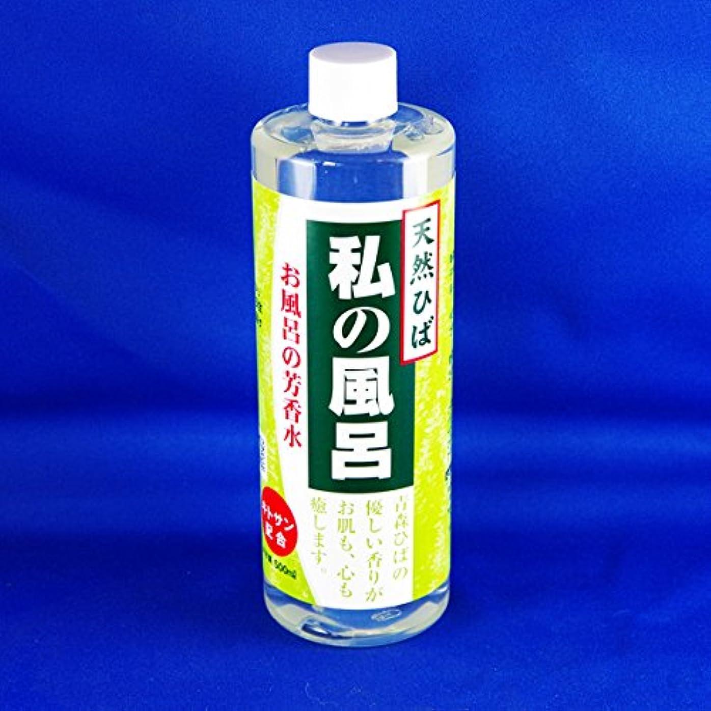 ユーザーあいまい忙しい【入浴剤】青森ひば 私の風呂 500ml(高分子キトサン配合)