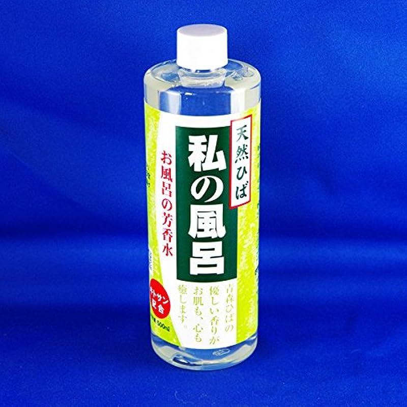 上昇世辞公平な【入浴剤】青森ひば 私の風呂 500ml(高分子キトサン配合)